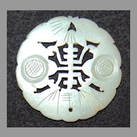 Antique WHITE JADE DISK (Pi Disk) - Chinese, Carved Designs
