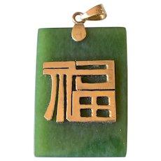Vintage 14K Yellow Gold Chinese Lucky Charm Rectangular Jade Pendant
