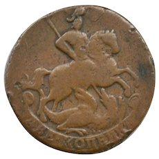 Copper Coin Russia 1758 St. George Slaying the Dragon