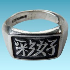 Vintage Chinese Sterling Silver Ring