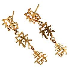 14k Gold Good Fortune Japanese / Chinese Kanji Earrings