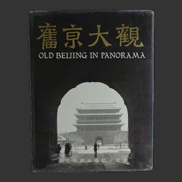 'Old Beijing in Panorama' 1992 1st Edition 600 B&W photos People's China Press Dust Jacket in Chinese & English