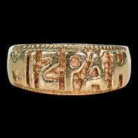 Victorian Mizpah Band Ring in 9k Gold Wedding Band