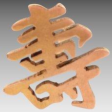 14k Gold Chinese Longevity Good Luck Symbol Tie Tack