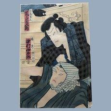 Antique 19C Japanese Asian Woodblock Actor Print