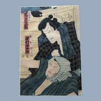 Old Japanese Asian Woodblock Actor Print