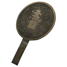Antique Japanese Bronze Hand Mirror Kagami Dokyo Decorated Signed