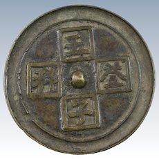 19th Century Chinese Mongolian Bronze Shaman's Mirror