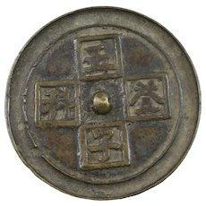 Early 19th Century Chinese Mongolian Bronze Shaman's Mirror
