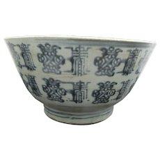 Large Antique CHINESE Cobalt Blue & White HANZI Scroll Porcelain Bowl