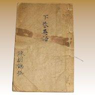 1855, Chinese / English Dictionary - Wood Block Printed, Rare