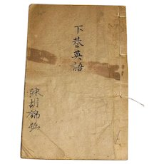 1855, Chinese / English Dictionary - Wood Block Printed, Rare