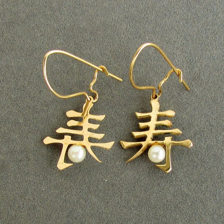 14k Earrings Chinese Symbol For Long Life With Cultured Pearl The