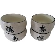 Chinese Tea Cups Set of Four with Characters Matching Set
