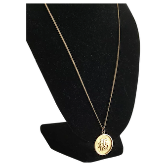 Vintage 14K gold pendant on GF chain with calligraphy for LONG LIFE and GOOD LUCK