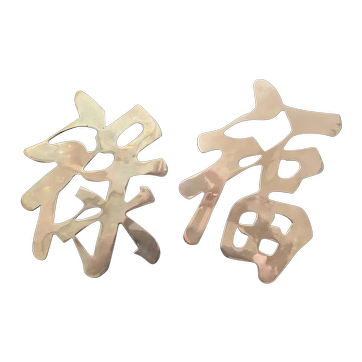 Large brass wall art or trivets - Chinese characters for good luck (fuku roku)