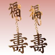 Exotic Asian Good Luck Symbol Vintage Dangle Earrings