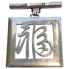 Vintage Asian Sterling Silver 950 Character Plaque on Bamboo Brooch Pin