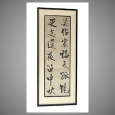 Chinese Caligraphy Scroll Framed