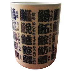"""Japanese Blue-and-White Teacup with Calligraphy of Items on a Sushi """"Menu"""", 3 1/2"""""""