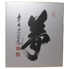 "SALE- Vintage Japanese Calligraphy Art, 9 1/2"" x 10 1/2"""