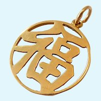 14K Gold Pendant Charm with Chinese Happiness Character