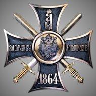 Antique Imperial Russian Silver 18K Gold Tsarist Badge 1864 - Tsar Alexander II of Russia