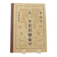 Vintage Japanese School Book