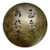Chinese 19th C Scholar's Bronze Seal Paste or Ink Box