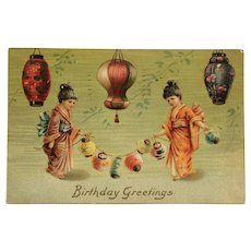 Chinese Lanterns With Birthday Greetings
