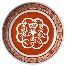 Vista Alegre Mottahedeh Porcelain Chinese Good Luck Bowl