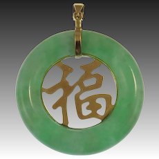 14K Translucent Green Jade Chinese Character Donut Pendant