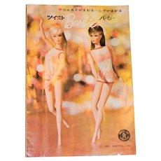 VHTF Vintage Japanese Exlusive Mod Barbie Booklet