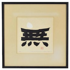 "Vintage Modern Japanese Abstract Woodblock Intaglio Print Maku Haki ""Poem 72-60"""