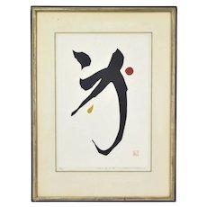 """Vintage Modern Japanese Abstract Woodblock Intaglio Print Haku Maki """"Poem 70-64"""""""
