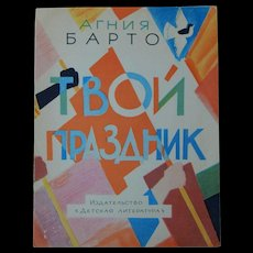 1968 Russian Children's Story Book MOCKBA