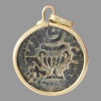 Bronze Prutah Coin Pendant   14K Yellow Gold   Judea Vintage Ancient