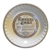 Royal China Cheese Cake Pie Pan Recipe Plate