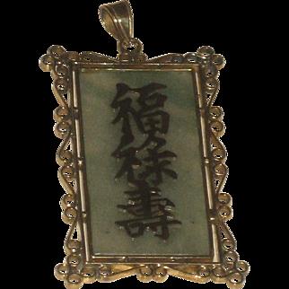 Vintage Chinese Jade Pendant