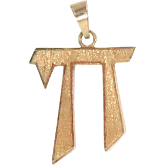 "14k Yellow Gold Charm Pendant Chai Hai Jewish Hebrew Vintage Large 1.5"" H 5.2 G"