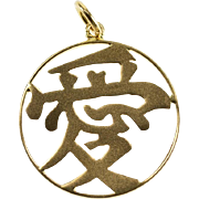 14K Chinese Love Character Symbol Round Charm/Pendant Yellow Gold