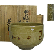 Japanese Vintage Mid Century Mushiake 虫明 Pottery Chawan or Tea Bowl by Famous Eizan Okamoto