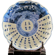 Japanese Antique ko-Imari Museum Worthy Porcelain Bowl  with story of 'Ode to the Red Cliff 赤壁賦'