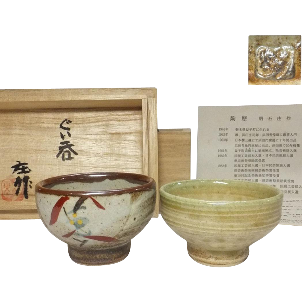 Japanese Mashiko Ware 益子陶器 Pottery Pair of Sake Cups by Famous Akashi Shosaku 翔明石