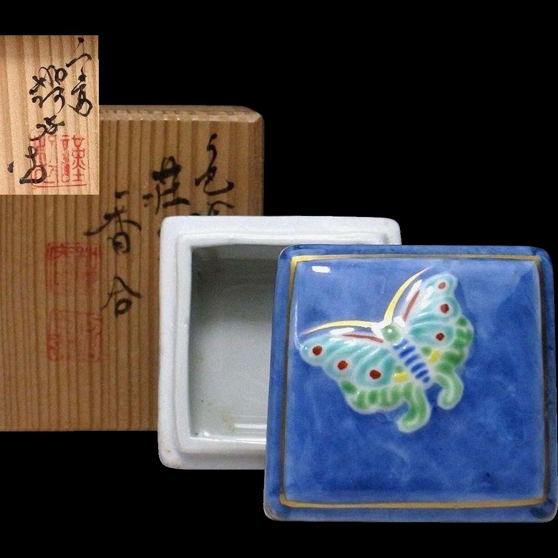 Famous Potter Shoami Takano II made Japanese Vintage Kyoto Ware Kogo Case