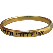 Gold Song of Solomon Ring - Jewish symbolic ring