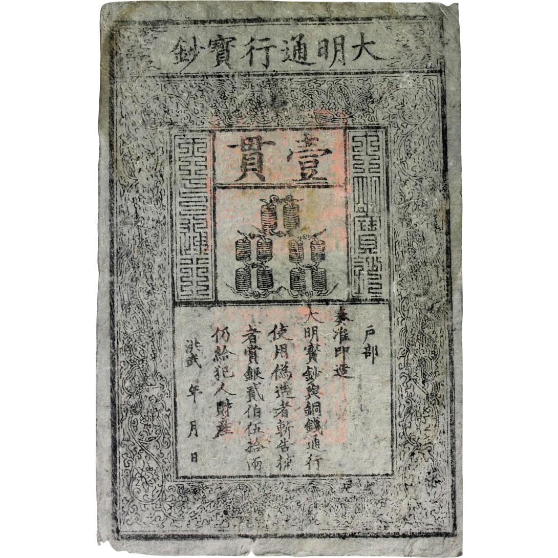 Extra rare Ming Dynasty kuan (10000 cash) bank note - ex Sophus Black