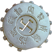 Interesting antique Chinese jade carving of a disc with Swastika