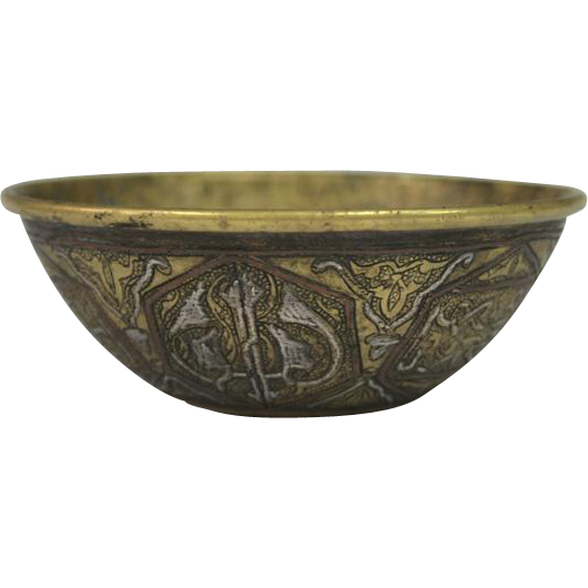 Rare Brass Inlaid Silver & Copper Damascene Judaic Bowl Jerusalem Ca 1910.