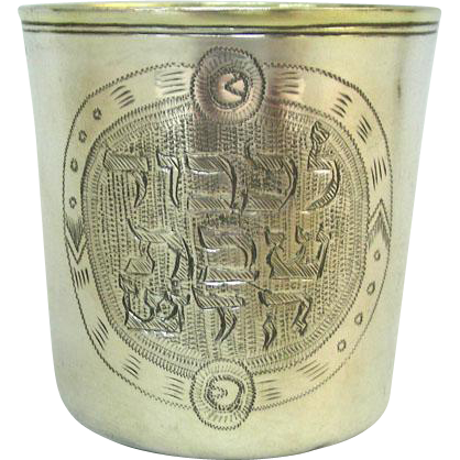 Rare Silver Kiddush Cup Beaker Augsburg Germany Ca 1790.
